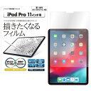 iPad Pro 11インチ フィルム 2018 フィルム ノングレア液晶保護フィルム3 描きたくなるフィルム タブレット 防指紋 反射防止 ギラつき防止 気泡消失 ASDEC アスデック NGB-IPA10
