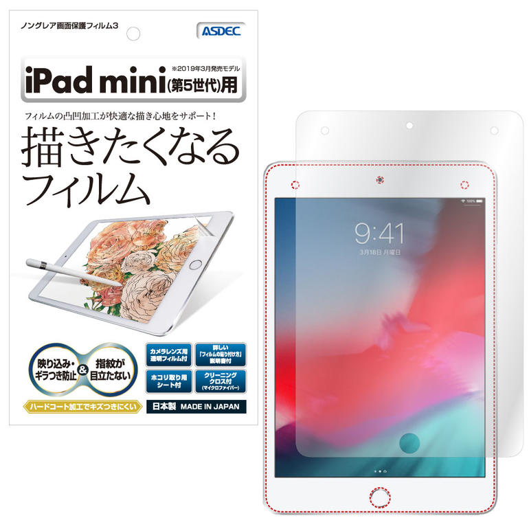 iPad mini 2019年 第5世代 フィルム ノングレア液晶保護フィルム3 描きたくなるフィルム タブレット 防指紋 反射防止 ギラつき防止 気泡消失 ASDEC アスデック NGB-IPAM05