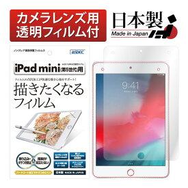 iPad mini 2019年 第5世代 フィルム フィルム ノングレア液晶保護フィルム3 描きたくなるフィルム タブレット 防指紋 反射防止 ギラつき防止 気泡消失 ASDEC アスデック NGB-IPAM05