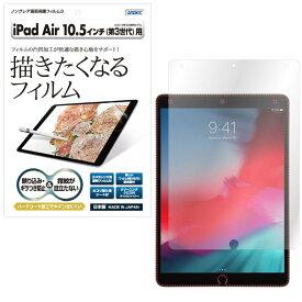 iPad Air 10.5インチ フィルム 2019フィルム ノングレア液晶保護フィルム3 描きたくなるフィルム タブレット 防指紋 反射防止 ギラつき防止 気泡消失 ASDEC アスデック NGB-IPA12