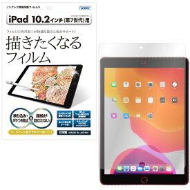 iPad 10.2インチ 2019年 第7世代 フィルム ノングレア液晶保護フィルム3 描きたくなるフィルム タブレット 防指紋 反射防止 ギラつき防止 気泡消失 ASDEC アスデック NGB-IPA13