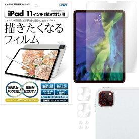 iPad Pro 11インチ 2020年 第2世代 フィルム ノングレア液晶保護フィルム3 描きたくなるフィルム タブレット 防指紋 反射防止 ギラつき防止 気泡消失 ASDEC アスデック NGB-IPA14