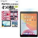iPad 10.2インチ 2020年 2019年 第8世代 第7世代 フィルム AFP液晶保護フィルム3 指紋防止 キズ防止 防汚 気泡消失 タブレット ASDEC アスデック ASH-IPA13