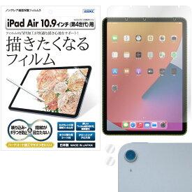 iPad Air 10.9インチ 2020年 10月 第4世代 フィルム ノングレア液晶保護フィルム3 描きたくなるフィルム タブレット 防指紋 反射防止 ギラつき防止 気泡消失 ASDEC アスデック NGB-IPA16