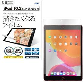 iPad 10.2インチ 2021年 2020年 2019年 第9世代 第8世代 第7世代 フィルム ノングレア液晶保護フィルム3 描きたくなるフィルム タブレット 防指紋 反射防止 ギラつき防止 気泡消失 ASDEC アスデック NGB-IPA13