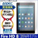 【第6世代 (2016) amazon Fire HD 8 タブレット(16GB,32GB) 用】ノングレア液晶保護フィルム3 防指紋 反射防止 ギラつ…