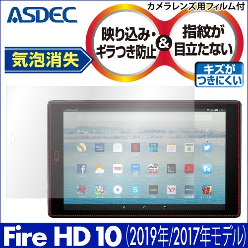 Amazon Fire HD 10 (2017年モデル) ノングレア液晶保護フィルム3 タブレット 防指紋 反射防止 ギラつき防止 気泡消失 ASDEC アスデック NGB-KFH11