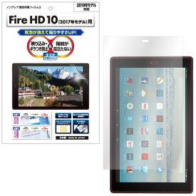 Amazon Fire HD 10 (第9世代/2019)(第7世代/2017) フィルム ノングレア液晶保護フィルム3 タブレット 防指紋 反射防止 ギラつき防止 気泡消失 ASDEC アスデック NGB-KFH11