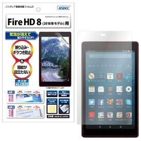 Amazon Fire HD 8 (第8世代/2018/第7世代/2017) フィルム ノングレア液晶保護フィルム3 タブレット 防指紋 反射防止 ギラつき防止 気泡消失 ASDEC アスデック NGB-KFH10