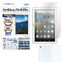 Amazon Fire HD 8 第10世代 2020年 Amazon Fire HD 8 Plus フィルム ノングレア液晶保護フィルム3 タブレット 防指紋 …