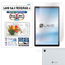 LAVIE Tab E TE510/KAS 10.3型ワイド フィルム ノングレア液晶保護フィルム3 防指紋 反射防止 ギラつき防止 気泡消失 …