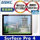 【Microsoft Surface Pro 4 用】ノングレア液晶保護フィルム3 防指紋 反射防止 ギラつき防止 気泡消失 タブレットPC ASDEC アスデ...