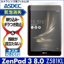 【ASUS ZenPad3 8.0 (Z581KL)用】ノングレア液晶保護フィルム3 防指紋 反射防止 ギラつき防止 気泡消失 タブレット ASDEC アスデッ...