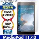 HUAWEI MediaPad T1 7.0 (LTE)(Wi-Fi) ノングレア液晶保護フィルム3 防指紋 反射防止 ギラつき防止 気泡消失 楽天モバ…