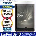 【ZenPad 3S 10 (Z500M/Z500KL) 用】ノングレア液晶保護フィルム3 防指紋 反射防止 ギラつき防止 気泡消失 タブレッ…
