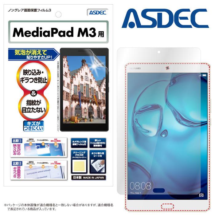 HUAWEI MediaPad M3 / 8.4インチ ノングレア液晶保護フィルム3 タブレット 防指紋 反射防止 ギラつき防止 気泡消失 楽天モバイル ASDEC アスデック NGB-HWM3