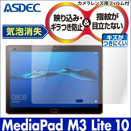 HUAWEI MediaPad M3 Lite 10 / 10.1インチ ノングレア液晶保護フィルム3 タブレット 防指紋 反射防止 ギラつき防止 気泡消失 楽天モバイル ASDEC アスデック NGB-HWM3L