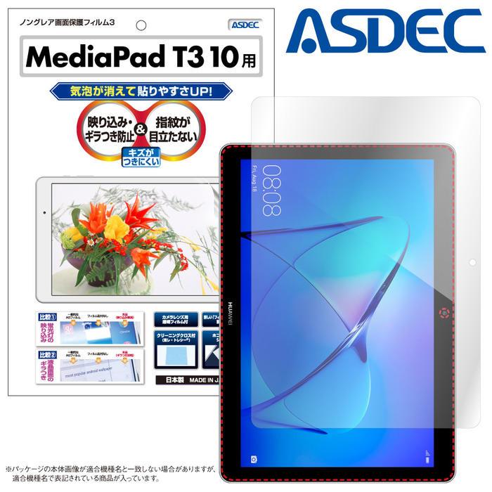 HUAWEI MediaPad T3 10 ノングレア液晶保護フィルム3 タブレット 防指紋 反射防止 ギラつき防止 気泡消失 ASDEC アスデック NGB-HWT3