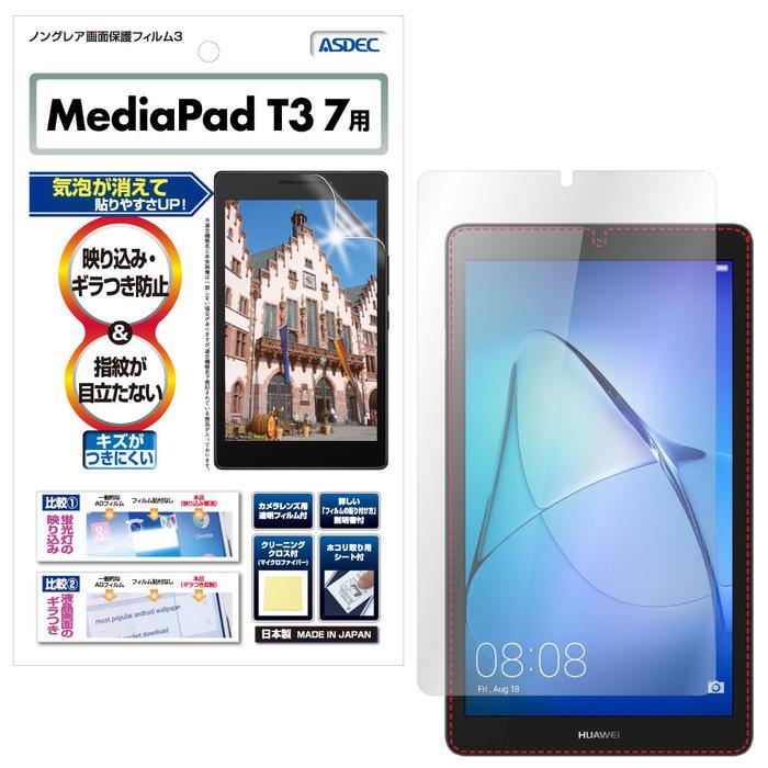 HUAWEI MediaPad T3 7 ノングレア液晶保護フィルム3 防指紋 反射防止 ギラつき防止 気泡消失 タブレット ASDEC アスデック NGB-HWT37