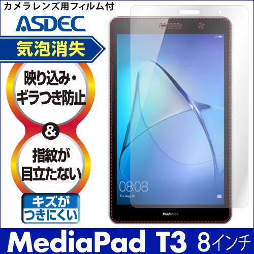 HUAWEI MediaPad T3 8インチ ノングレア液晶保護フィルム3 防指紋 反射防止 ギラつき防止 気泡消失 タブレット ASDEC アスデック NGB-HWT38