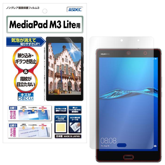 HUAWEI MediaPad M3 Lite / 8インチ ノングレア液晶保護フィルム3 防指紋 反射防止 ギラつき防止 気泡消失 タブレット 楽天モバイル ASDEC アスデック NGB-HWM38L