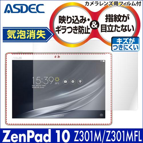 ZenPad 10 (Z301MFL/Z301M) ノングレア液晶保護フィルム3 防指紋 反射防止 ギラつき防止 気泡消失 タブレット ASDEC アスデック NGB-Z301MFL