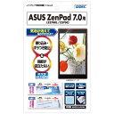 ASUS ZenPad 7.0 (Z370C/Z370KL) フィルム ノングレア液晶保護フィルム3 防指紋 反射防止 ギラつき防止 気泡消失 タブレット ASDEC アスデック NGB-Z370