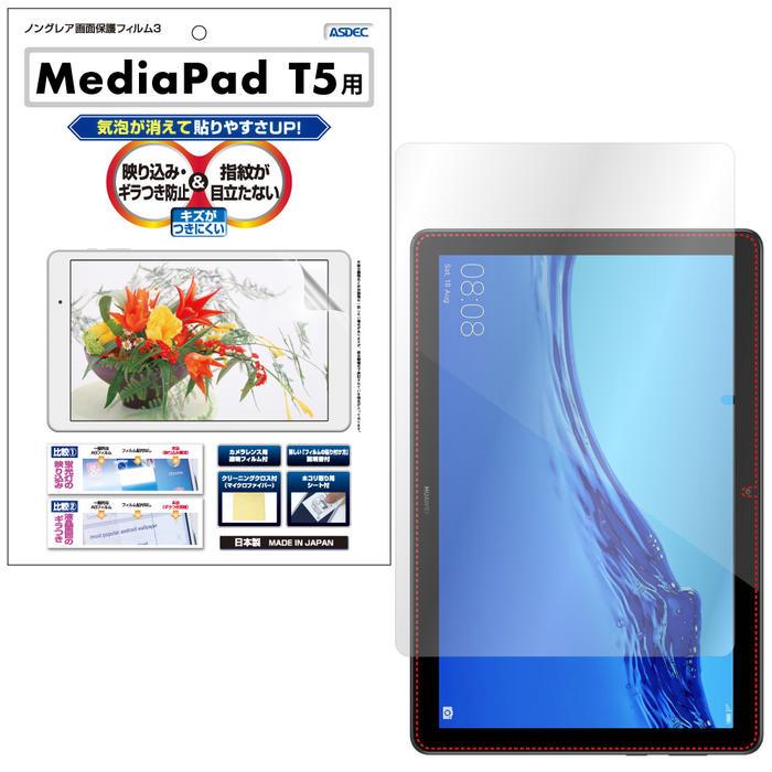 HUAWEI MediaPad T5 10.1インチ ノングレア液晶保護フィルム3 防指紋 反射防止 ギラつき防止 気泡消失 タブレット ASDEC アスデック NGB-HWT5