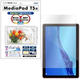 HUAWEI MediaPad T5 10.1インチ フィルム ノングレア液晶保護フィルム3 防指紋 反射防止 ギラつき防止 気泡消失 タブレット ASDEC アスデック NGB-HWT5