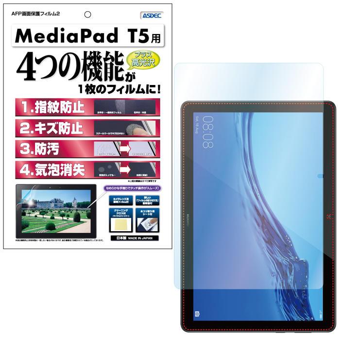 HUAWEI MediaPad T5 10.1インチ AFP液晶保護フィルム2 指紋防止 キズ防止 防汚 気泡消失 タブレット ASDEC アスデック AHG-HWT5