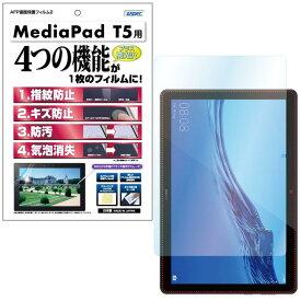 HUAWEI MediaPad T5 10.1インチ フィルム AFP液晶保護フィルム2 指紋防止 キズ防止 防汚 気泡消失 タブレット ASDEC アスデック AHG-HWT5