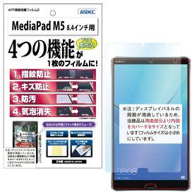 HUAWEI MediaPad M5 / 8.4インチ フィルム AFP液晶保護フィルム2 指紋防止 キズ防止 防汚 気泡消失 楽天モバイル タブレット ASDEC アスデック AHG-HWPM5