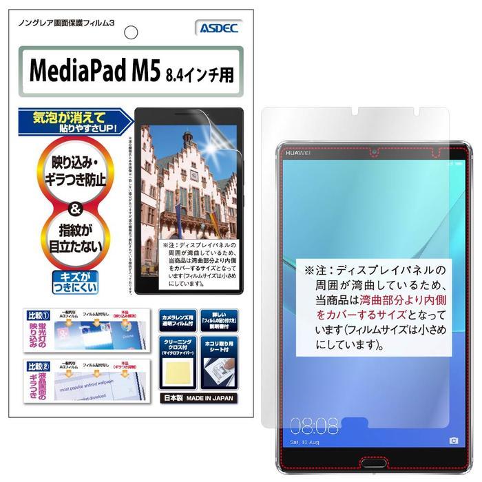 HUAWEI MediaPad M5 / 8.4インチ ノングレア液晶保護フィルム3 防指紋 反射防止 ギラつき防止 気泡消失 タブレット ASDEC アスデック NGB-HWPM5