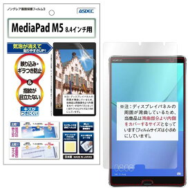 HUAWEI MediaPad M5 / 8.4インチ フィルム ノングレア液晶保護フィルム3 防指紋 反射防止 ギラつき防止 気泡消失 タブレット ASDEC アスデック NGB-HWPM5