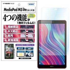 HUAWEI MediaPad M5 lite / 8.0インチ フィルム AFP液晶保護フィルム2 指紋防止 キズ防止 防汚 気泡消失 タブレット ASDEC アスデック AHG-HWPM5L8
