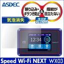 Speed Wi-Fi NEXT WX03 ノングレア液晶保護フィルム3 防指紋 反射防止 ギラつき防止 気泡消失 ASDEC アスデック NGB-WX03