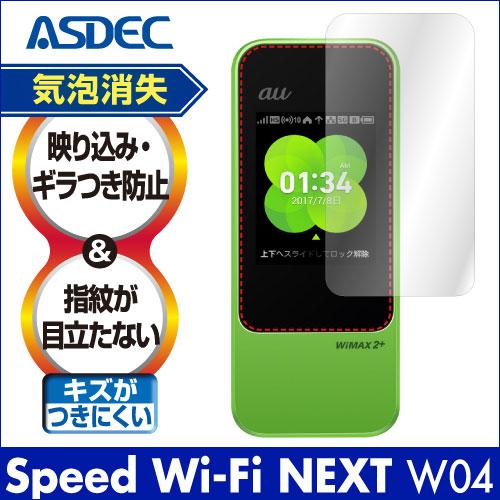 Speed Wi-Fi NEXT W04 ノングレア液晶保護フィルム3 防指紋 反射防止 ギラつき防止 気泡消失 ASDEC アスデック NGB-W04