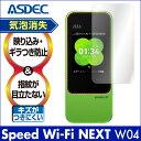 【Speed Wi-Fi NEXT W04 用】ノングレア液晶保護フィルム3 防指紋 反射防止 ギラつき防止 気泡消失 ASDEC アスデック 【8/10 1:...
