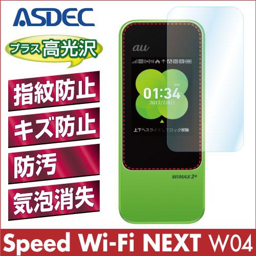 Speed Wi-Fi NEXT W04 AFP液晶保護フィルム2 指紋防止 キズ防止 防汚 気泡消失 ASDEC アスデック AHG-W04