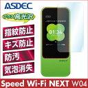 【Speed Wi-Fi NEXT W04 用】AFP液晶保護フィルム2 指紋防止 キズ防止 防汚 気泡消失 ASDEC アスデック 【ポイント10倍】