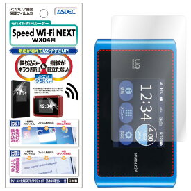Speed Wi-Fi NEXT WX04 フィルム ノングレア液晶保護フィルム3 防指紋 反射防止 ギラつき防止 気泡消失 ASDEC アスデック NGB-WX04