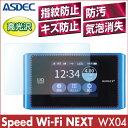 Speed Wi-Fi NEXT WX04 AFP液晶保護フィルム2 楽天モバイル 指紋防止 キズ防止 防汚 気泡消失 ASDEC アスデック AHG-WX04