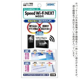 Speed Wi-Fi NEXT W05 フィルム ノングレア液晶保護フィルム3 防指紋 反射防止 ギラつき防止 気泡消失 ASDEC アスデック NGB-W05