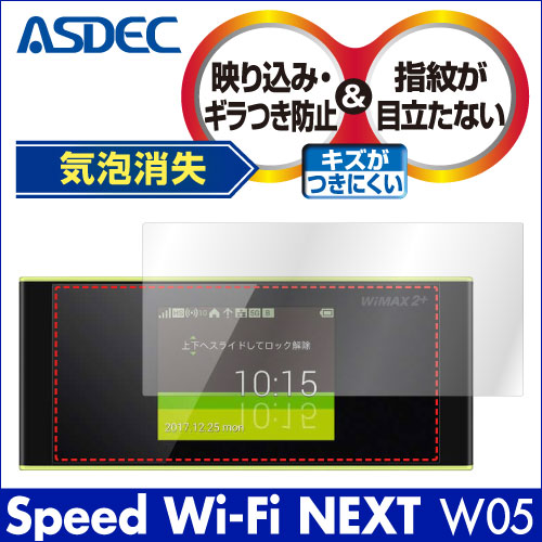 Speed Wi-Fi NEXT W05 ノングレア液晶保護フィルム3 防指紋 反射防止 ギラつき防止 気泡消失 ASDEC アスデック NGB-W05