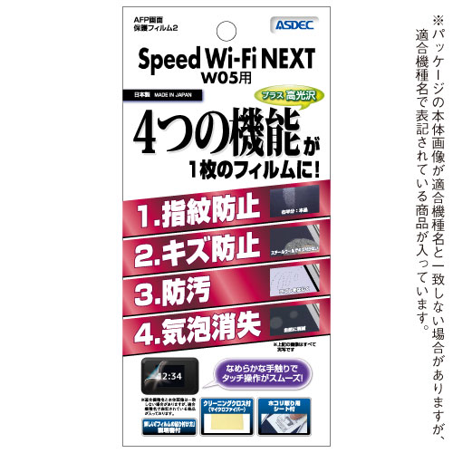 Speed Wi-Fi NEXT W05 AFP液晶保護フィルム2 指紋防止 キズ防止 防汚 気泡消失 ASDEC アスデック AHG-W05