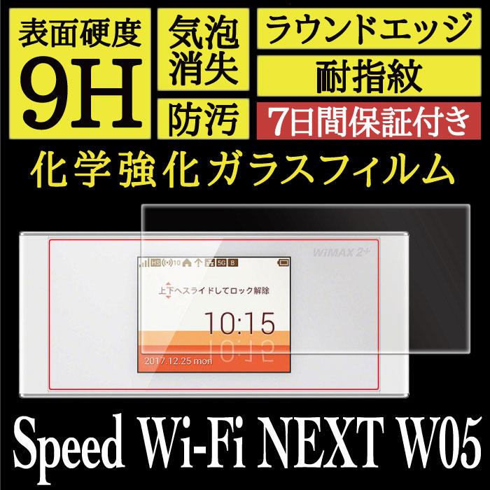 Speed Wi-Fi NEXT W05 旭硝子社製 化学強化ガラス使用 High Grade Glass ガラスフィルム 9H 0.33mm 耐指紋 防汚 気泡消失 ASDEC アスデック HG-W05