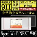 Speed Wi-Fi NEXT W05 旭硝子社製 化学強化ガラス使用 High Grade Glass ガラスフィルム 9H 0.33mm 耐指紋 防汚 気...