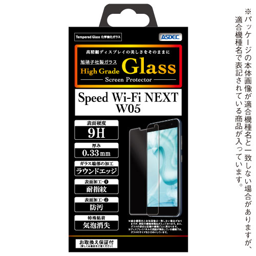 Speed Wi-Fi NEXT W05 AGC株式会社製 化学強化ガラス使用 High Grade Glass ガラスフィルム 9H 0.33mm 耐指紋 防汚 気泡消失 ASDEC アスデック HG-W05