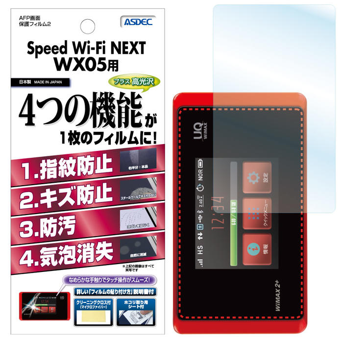 Speed Wi-Fi NEXT WX05 AFP液晶保護フィルム2 指紋防止 キズ防止 防汚 気泡消失 ASDEC アスデック AHG-WX05