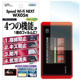 Speed Wi-Fi NEXT WX05 フィルム AFP液晶保護フィルム2 指紋防止 キズ防止 防汚 気泡消失 ASDEC アスデック AHG-WX05
